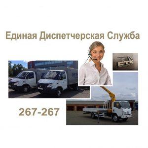 Грузоперевозки Абакан Грузотакси - 4