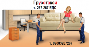 Служба грузиков, агентство переездов