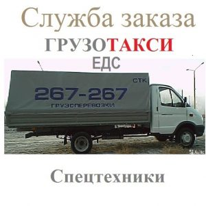 Служба заказа Грузотакси ЕДС