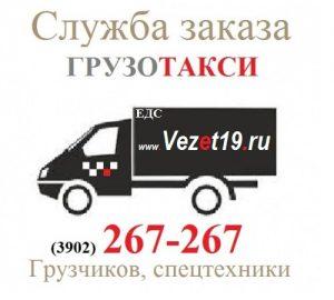Грузоперевозки по Абакану, Грузовое такси в Абакане, услуги грузчиков Абакан