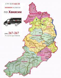 Грузоперевозки по Хакасии