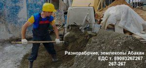 Разнорабочие, землекопы