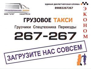 Грузоперевозки Абакан Газель, Грузовое такси Абакан Эконом 267-267