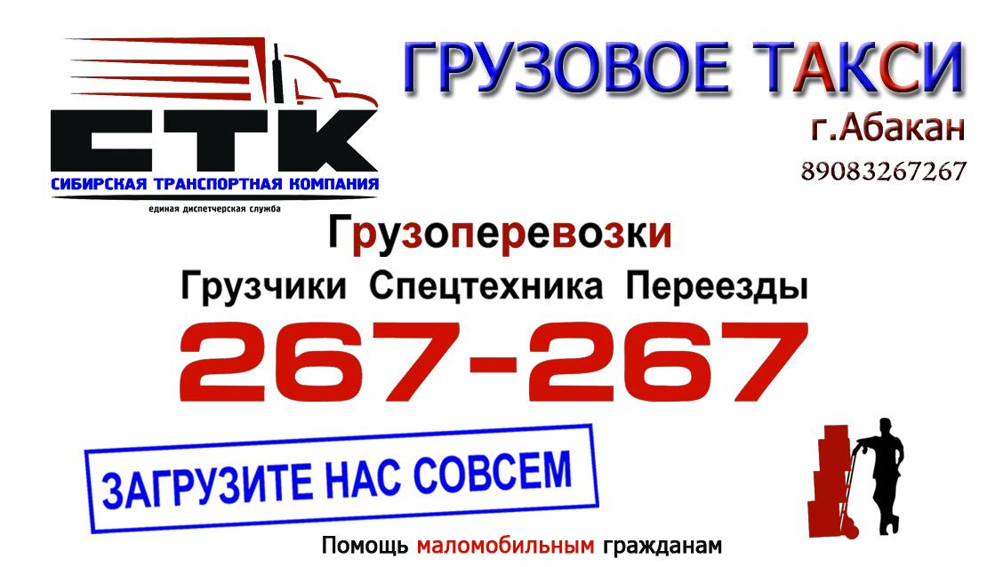СТК, грузотакси, грузовое такси в Абакане, 267-267, грузоперевозки, грузчики, помощь маломобильным гражданам, загрузите нас совсем, профессиональные переезды, доставка город и межгород