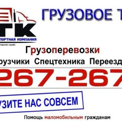Грузотакси Абакан, грузчики, грузоперевозки, 267-267, 89083267267